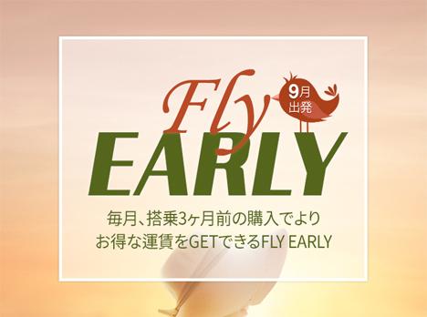 エアプサンは、9月出発便を対象に、日本~韓国線が片道1,000円~の「FLY EARLY」セールを開催!