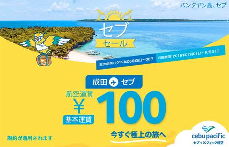 セブパシフィック航空は、東京(成田)~セブ線が片道100円のセールを開催!
