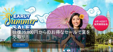 マレーシア航空は、往復35,800円~の「EARLY Summer SALE」を開催!