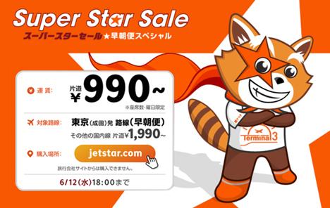 ジェットスターは、早朝便スペシャル第2弾を開催、片道990円~!