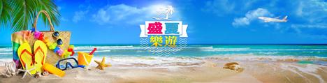 チャイナエアラインは、台湾行きが、片道10,100円~の「夏のフラッシュセール」を開催!
