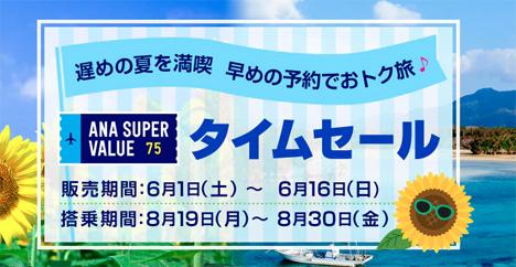 ANAは、国内線が片道9,800円~の「ANA SUPER VALUE SALE」を開催!