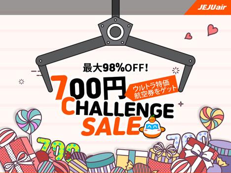 チェジュ航空は韓国行きが片道500円~の最大98OFF!「7C SALE」を開催!