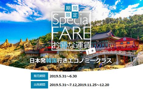 大韓航空は、日本発韓国行きエコノミークラスセールを開催、往復11,600円~!