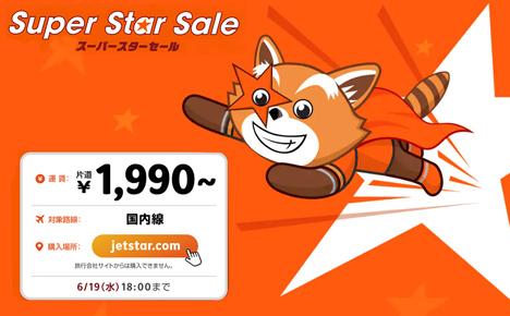 ジェットスターは、国内線が片道1,990円~の「スーパースターセール」を開催!