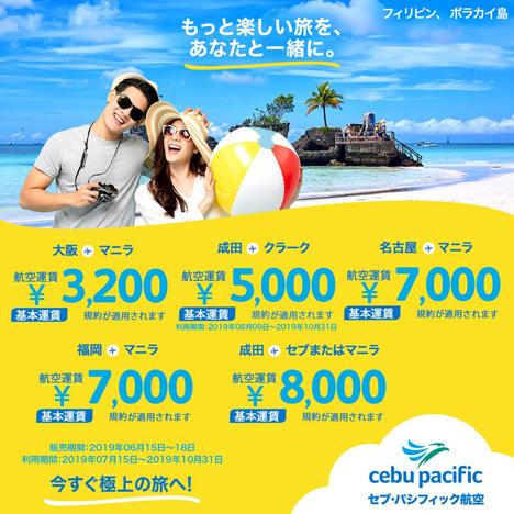 セブパシフィック航空は、1周年記念で片道3,200円~のセールを開催!
