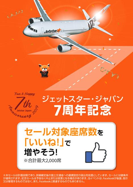 ジェットスター・ジャパンは、セールの販売座席数が「いいね!」で増えるイベントを開催!