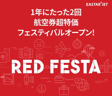 イースター航空は、日本~ソウル線が片道990円~の「RED FESTA」を開催!