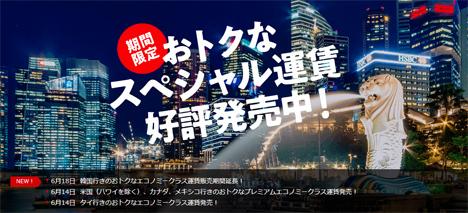 JALは、タイ行きがお得な国際線スペシャル運賃を販売、バンコク往復33,000円!