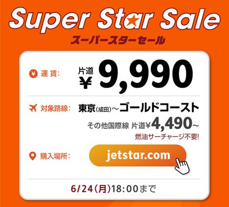 ジェットスターは、国際線で「スーパースターセール」を開催、ゴールドコースト行きが片道9,990円~!