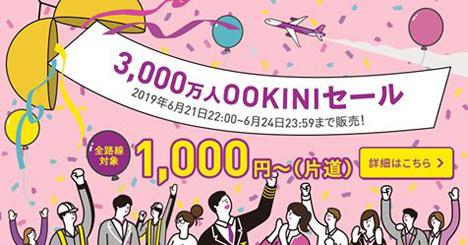 Peach セール 3,000万人OOKINIセール