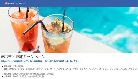チャイナエアラインは、香港・東南アジア行きが対象の「東京発・夏旅キャンペーン」を開催、往復23,400円~!