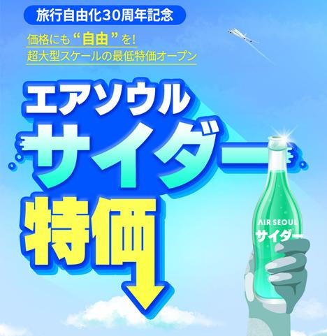 エアソウルは、韓国線が片道300円~の「サイダー特価」セールを開催!