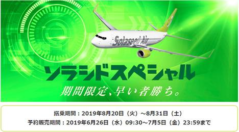 ソラシドエアは、九州行きが片道8,500円・9,500円の「ソラシドスペシャル」を販売!