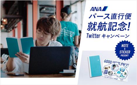 ANAは、パース往復航空券などが当たる「ANAパース線就航記念!Twitterキャンペーン」を開催!