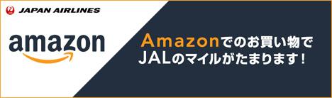 JALは、Amazon Prime会員新規登録で、もれなくマイルがプレゼントされるキャンペーンを開催!