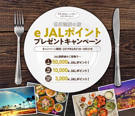 JALは、世界満腹の旅 e JALポイントプレゼントキャンペーンを開催、最大50,000e JALポイントをプレゼント!