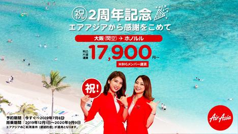 エアアジアは、ホノルル線就航2周年で、ホノルル行きが片道17,900円~のスペシャルキャンペーンを開催!