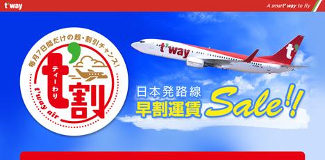 ティーウェイ航空は、日本発路線が片道1,000円~の「t割」セールを開催!