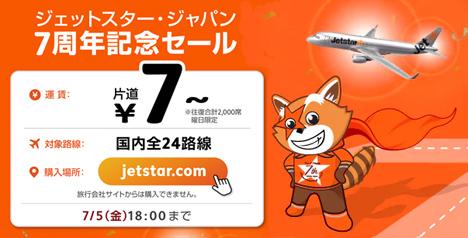 ジェットスター・ジャパンは、就航7周年で、国内全24路線が片道7円~のセールを開催!
