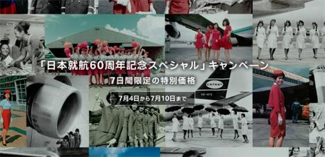 キャセイパシフィック航空は、日本就航60周年記念セールを開催、香港往復3名 60,000円~!