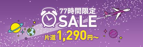 ピーチは、国内・国際線が片道1,290円~のセールを開催、夏休みも対象!
