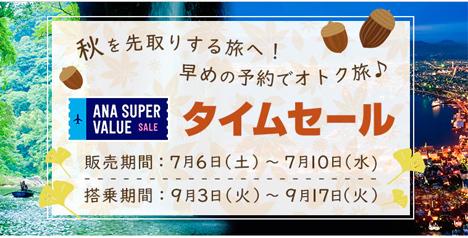 ANAは、9月搭乗分の「ANA SUPER VALUE SALE」タイムセールを開催、国内42路線が10,000円以下に!