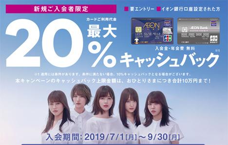 イオンカードは、欅坂46コラボで、利用で最大20キャッシュバックや欅坂46のレアもの商品が当たるキャンペーンを開催!