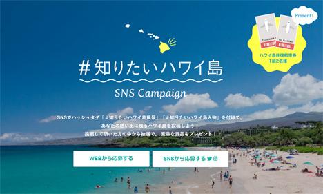 JALは、想い出に残るハワイ島を投稿で、ハワイ島行き往復航空券などがプレゼントされるキャンペーンを開催!
