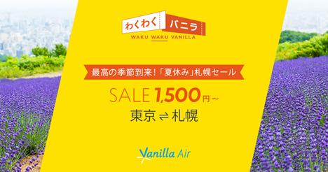 バニラエアは、東京~札幌線が片道1,500円~のセールを開催!