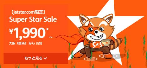 ジェットスターは、国内線が片道1,990円~の「Super Star Sale」を開催!