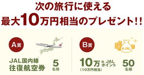 JALは、往復航空券や、次の予約で使える10万 e JALポイントが当たるキャンペーンを開催!