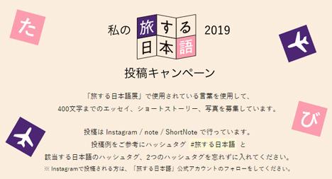 羽田空港は、旅行券などがプレゼントされる「私の旅する日本語2019」投稿キャンペーンを開催!