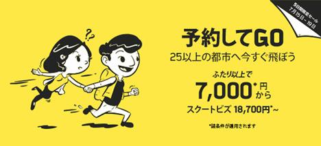 スクートは、台北・バンコク行きが片道7,000円~の「予約してGO」セールを開催!