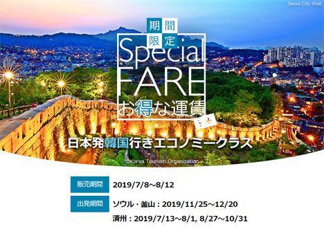 大韓航空は、日本発韓国行きがお得な「Special FARE」を開催、往復12,600円~!