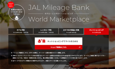 JALは、世界中のホテルやネットショッピングでマイルがたまる・つかえる、新しいWebサービスを開始!