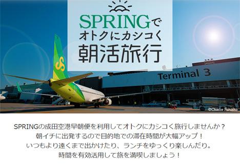 SPRING JAPANは、成田早朝便利用者にホテル特典を提供!