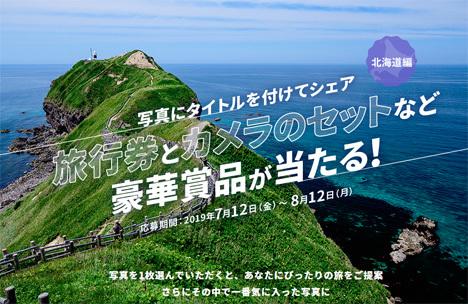 JALは、Twitterシェアで旅行券とカメラが当たるキャンペーンを開催!