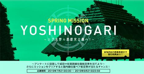 SPRING JAPANは、アンケートに答えて、ミッションをクリアして往復航空券が当たるキャンペーンを開催!