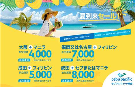 セブパシフィック航空は、「夏到来セール」を開催、片道4,000円~!