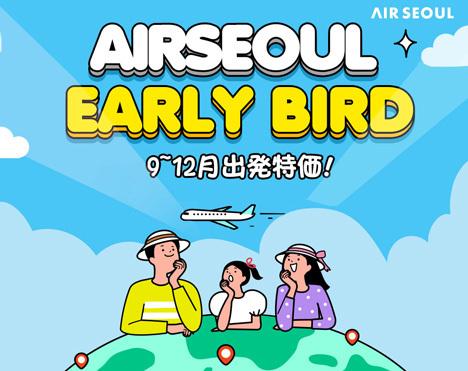 エアソウルは、韓国行きが片道1,000円~の「AIRSEOUL EARLY BIRD」を開催!