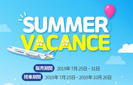 エアプサンは、日本~韓国線を対象に 片道500円~の「SUMMER VACANCE」セールを開催!
