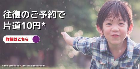 香港エクスプレス航空は、「片道10円セール」を開催、往復の予約が条件です!
