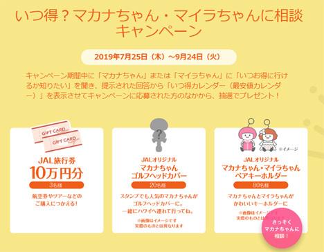 JALは、マカナちゃん・マイラちゃんに相談で、JAL旅行券10万円などが当たるキャンペーンを開催!