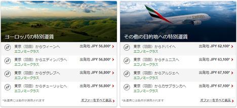 エミレーツ航空は、ヨーロッパ行きが、往復56,800円~の特別運賃を販売!