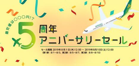 SPRING JAPANは、就航5周年記念で、「最安値はオドロキ価格!5周年アニバーサリーセール」を開催!