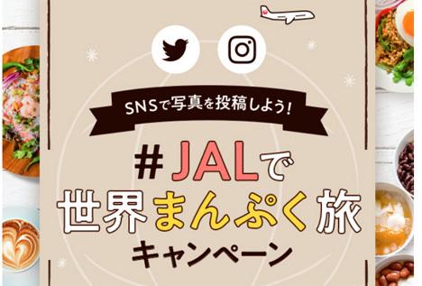 JALは、写真投稿で、旅行券など豪華賞品がプレゼントされるキャンペーン開催!