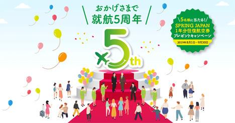 SPRING JAPANは就航5周年記念で、1年分の往復航空券がプレゼントされるキャンペーンを開催!