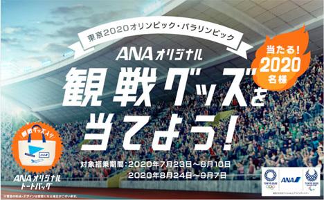 ANAは、東京オリンピック・パラリンピック観戦グッズが当たるキャンペーンを開催!