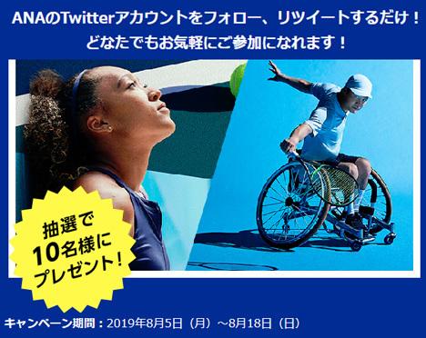 ANAは、東京2020オリンピック競技大会期間中の航空券予約を開始、オリジナルグッズがもらえるキャンペーンも!
